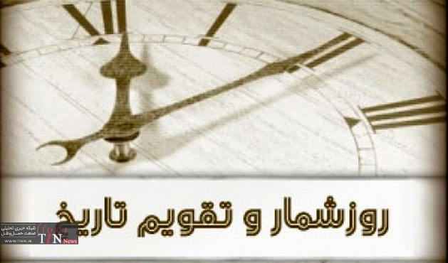 آخرین تغییرات مناسبتی تقویم سال ۱۳۹۵