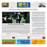 روزنامه تین | شماره 550| 6 آبان ماه 99