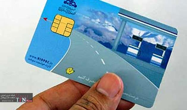 کارت سوخت بی مصرف و پرهزینه / تجمیع کارت سوخت با کارت های اعتباری
