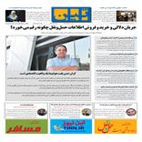 روزنامه تین| شماره 53| 30 مرداد ماه 97