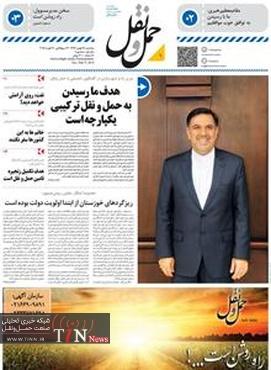 """◄ نخستین هفته نامه """" حمل و نقل """" کشور منتشر شد"""