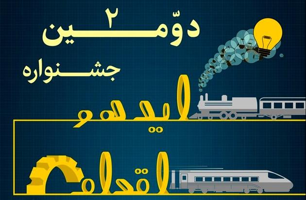 ارسال ۴۷۱ ایده به جشنواره ایده و اقدام راهآهن