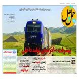 شماره 285 هفتهنامه «حملونقل» منتشر شد