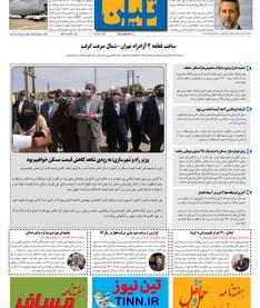 روزنامه تین | شماره 655| 30 فروردین ماه 1400