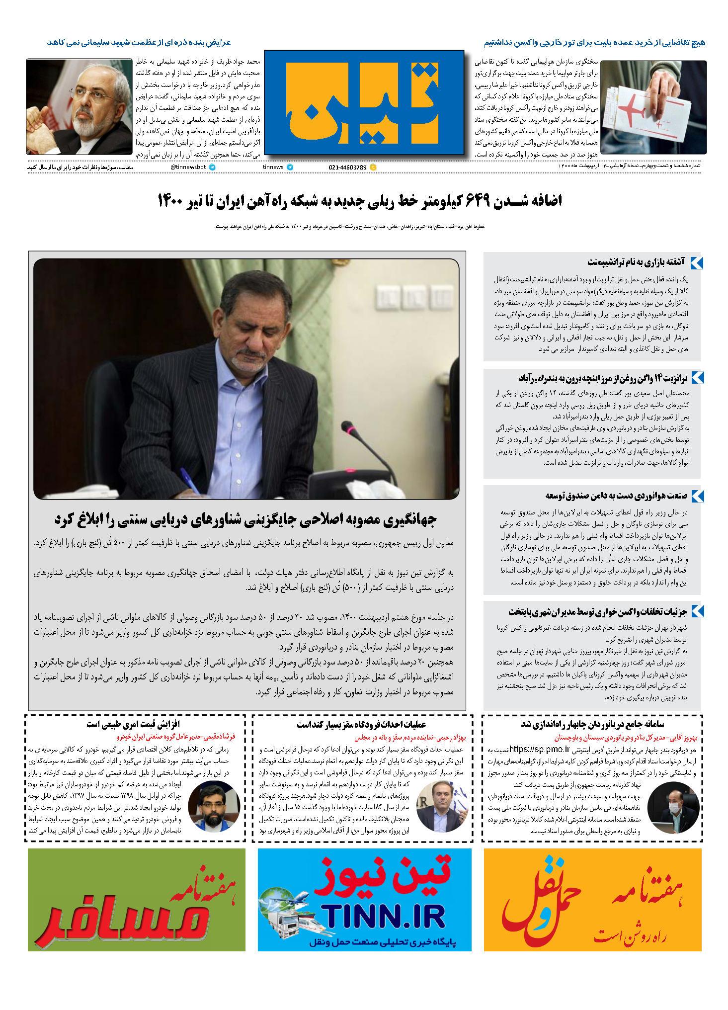 روزنامه 12 اردیبهشت ماه 1400
