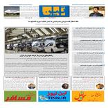 روزنامه تین | شماره 624| 2 اسفند ماه 99