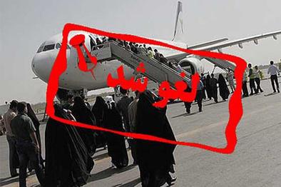 لغو پروازهای فرودگاه سردار جنگل رشت برای مهار کرونا