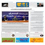 روزنامه تین|شماره 147|24 دی97