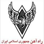 اقدامات و دستاوردهای شرکت راه آهن جمهوری اسلامی ایران
