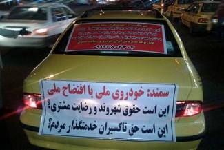 اعتراض جالب یک راننده تاکسی