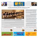 روزنامه تین | شماره 634| 16 اسفند ماه 99