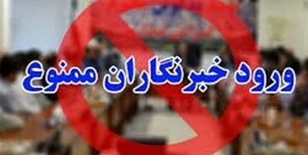 برخورد سلیقه ای راه وشهرسازی اصفهان در دعوت از رسانه ها