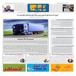 روزنامه تین | شماره 607| 5 بهمن ماه 99