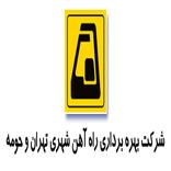 برگزاری برنامه «یلدا سپید» توسط شرکت بهرهبرداری متروی تهران