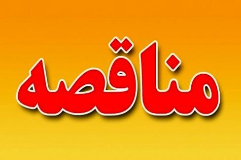 آگهی مناقصه ادامه روکش آسفالت راههای روستایی حوزه غرب بستک