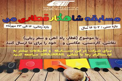 برگزاری مسابقه «شاهکار قطاری من» به مناسبت روز جهانی کودک