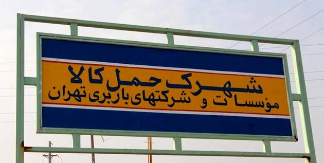 بهرهبرداری از شهرک حمل و نقل تهران در آینده نزدیک