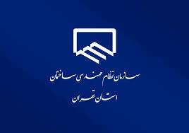 رئیس سازمان نظام مهندسی تهران برای سومین بار تغییر کرد