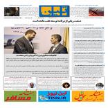 روزنامه تین|شماره 85| 16مهر ماه 97