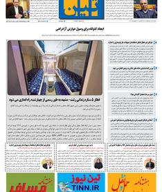 روزنامه تین | شماره 517| 18 شهریور ماه 99
