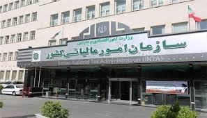 سقف معافیت مالیاتی ۱۴۰۰ تعیین شد