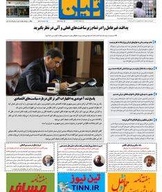 روزنامه تین| شماره 103| 13 آبان ماه 97