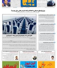 روزنامه تین | شماره 374| 7 دی ماه 98