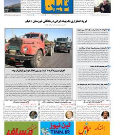 روزنامه تین   شماره 394 8 بهمن ماه 98