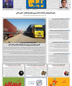روزنامه تین   شماره 745  6 مهرماه 1400