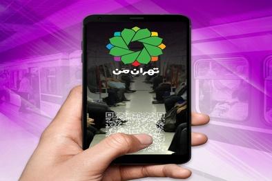 سامانه «تهران من» دچار اختلال و پاسخگویی تلفنها ضعیف شد
