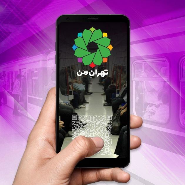 امکان اخذ نوبت معاینه فنی از طریق سامانه «تهران من» فراهم شد