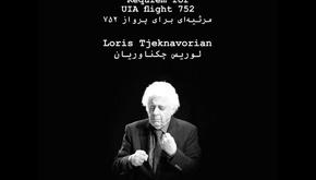 انتشار اثر تازه لوریس چکناواریان به یاد جانباختگان هواپیمای اوکراینی