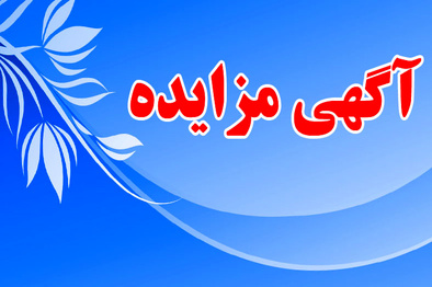 آگهی فراخوان عمومی شناسایی متقاضی جهت واگذاری بهره برداری از اماکن تجاری و خدماتی در فرودگاه بوشهر