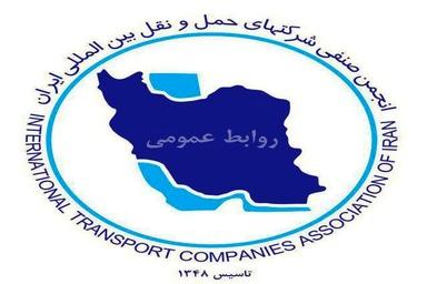 دبیر جدید انجمن صنفی شرکتهای حمل ونقل بینالمللی ایران معرفی شد