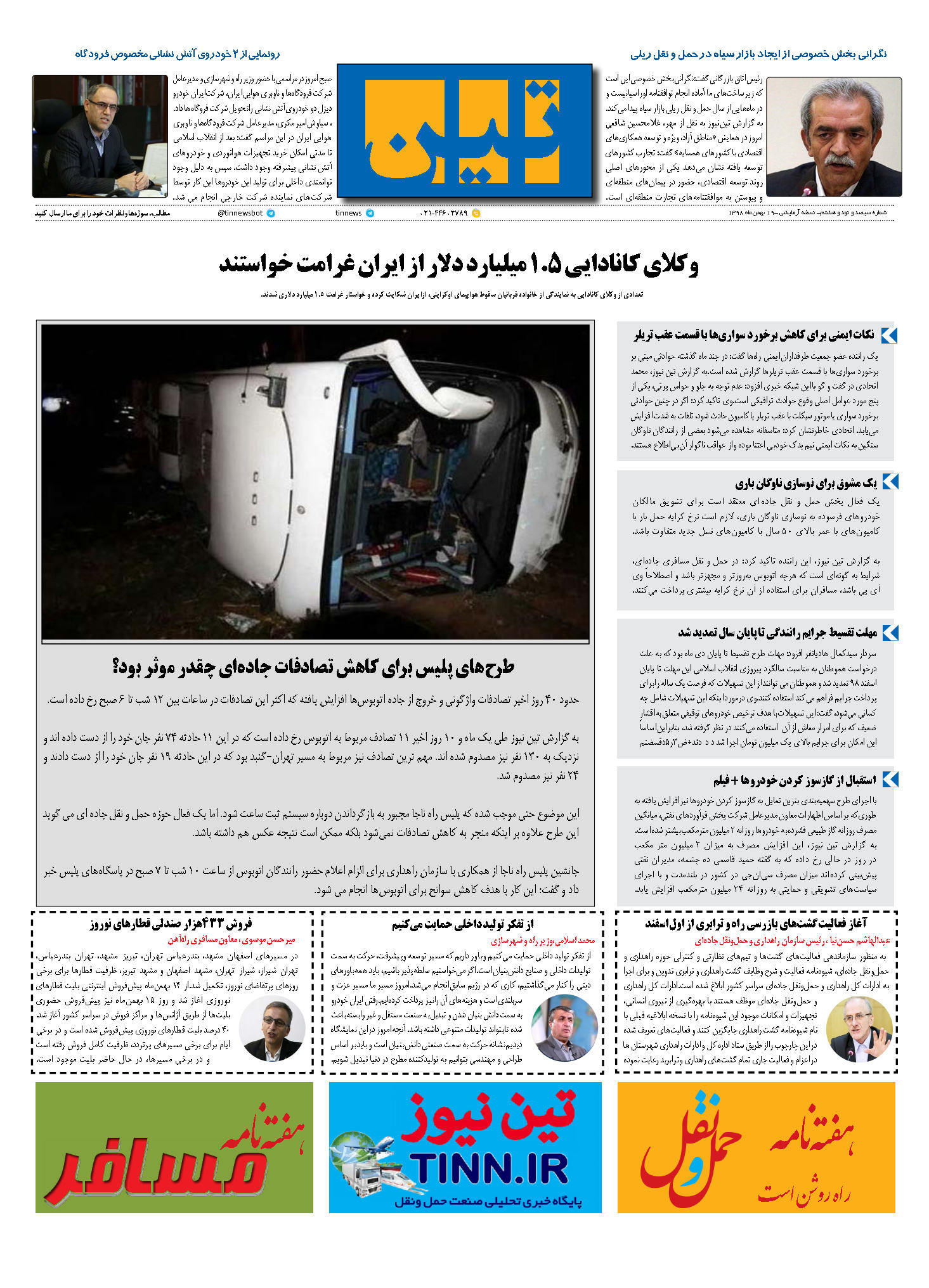روزنامه الکترونیک 19 بهمن ماه 98