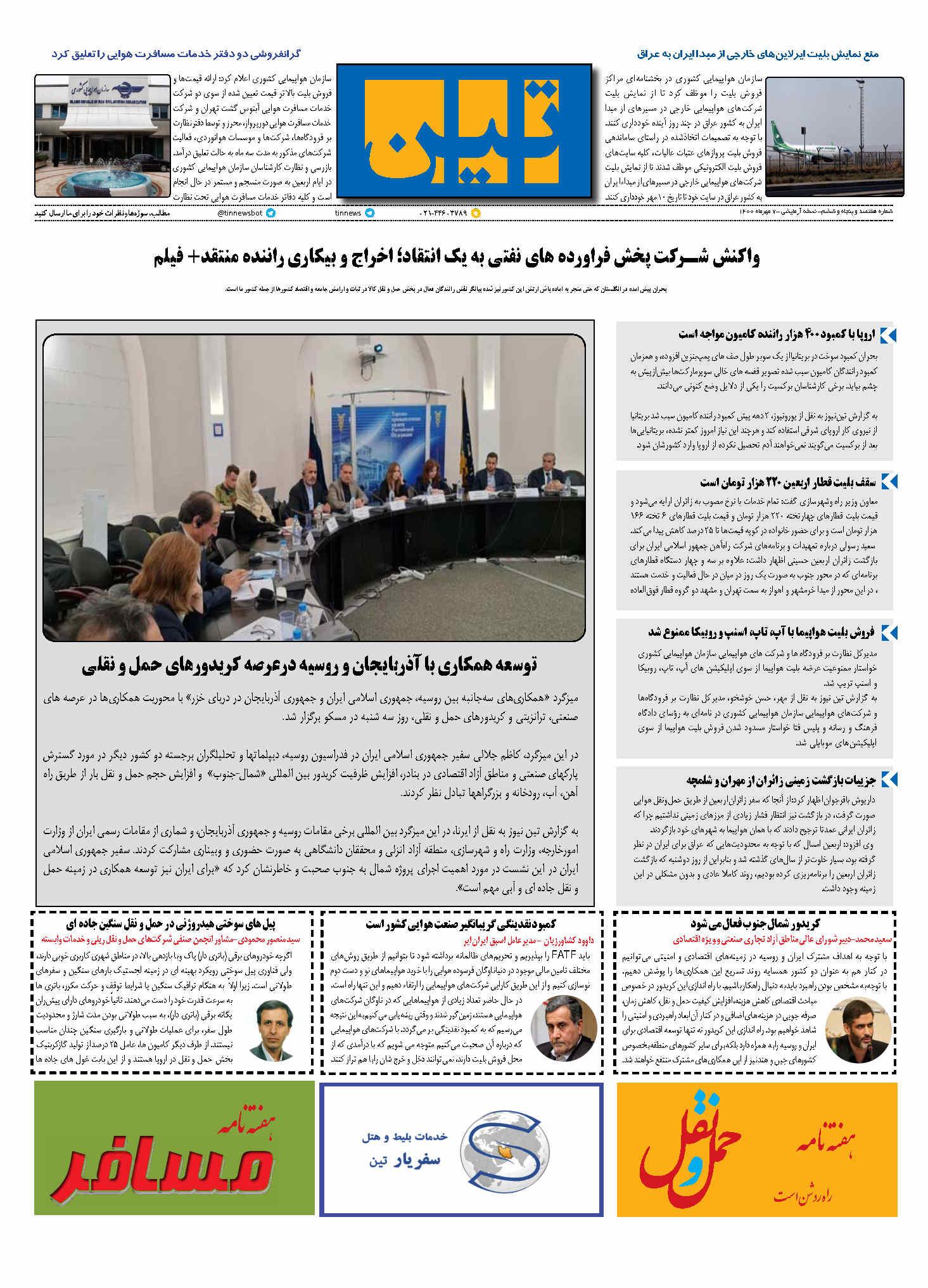روزنامه الکترونیک 7 مهرماه 1400