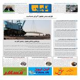 روزنامه تین | شماره 480| 17 تیر ماه 99