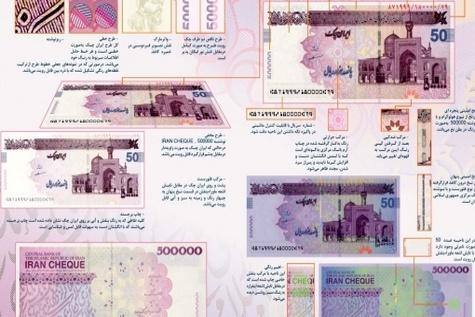 چاپ و انتشار ایران چک دائمی شد