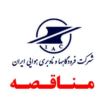 آگهی فراخوان مناقصه عمومی خدمات مختلف در فرودگاه زنجان
