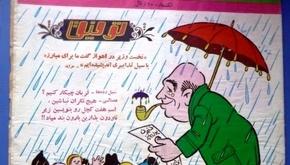 تصاویر| دفتر 90ساله مجله «توفیق» تخریب میشود