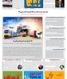 روزنامه تین | شماره 706| 20 تیرماه 1400