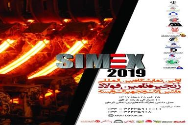 افتتاح نمایشگاه «سیمکس» کرمان 26 دیماه