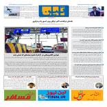 روزنامه تین | شماره 673| 26 اردیبهشت ماه 1400