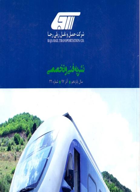 نشریه فنی و تخصصی شرکت حمل و نقل ریلی رجا شماره 32