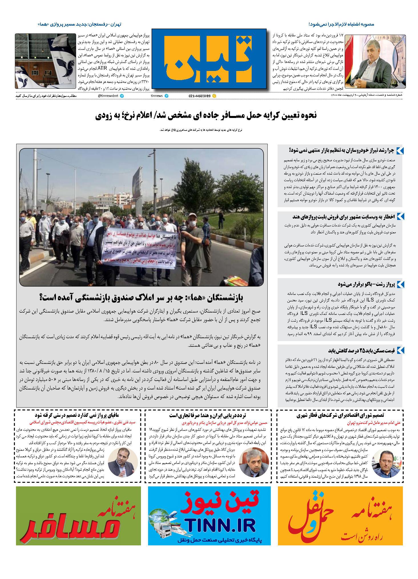 روزنامه 6 اردیبهشت ماه 1400