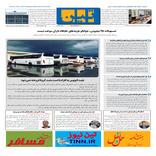 روزنامه تین | شماره 566| 3 آذر ماه 99