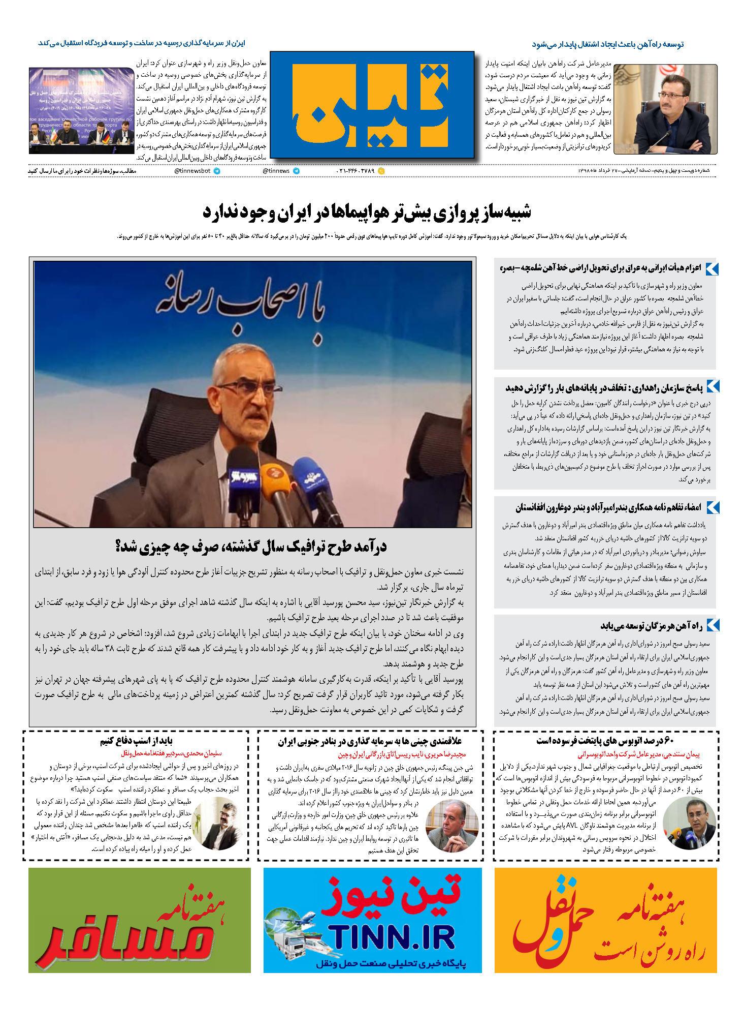 روزنامه الکترونیک 27 خرداد ماه 98