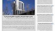 روزنامه تین | شماره 745| 22شهریورماه 1400