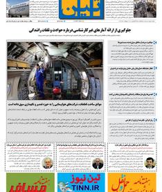 روزنامه تین|شماره 228| 30 اردیبهشت ماه 98