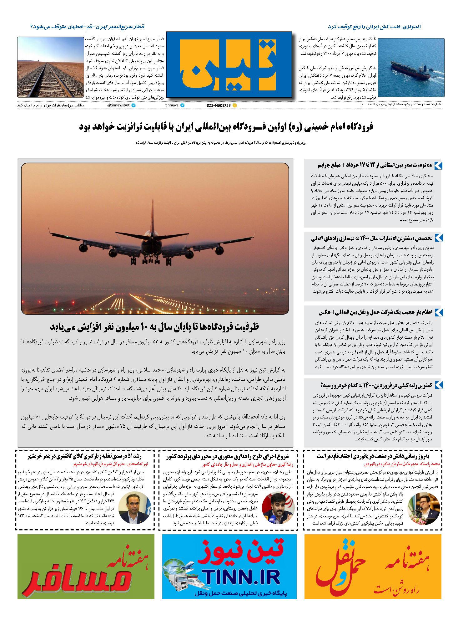 روزنامه 8 خرداد ماه 1400